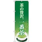 のぼり旗 茶の贅沢、一番茶 (SNB-2229)