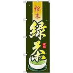 のぼり旗 緑茶 粉末 (SNB-2232)