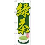のぼり旗 緑茶 (SNB-2236)