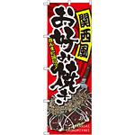 のぼり旗 関西風お好み焼き (SNB-2246)