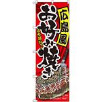 のぼり旗 広島風お好み焼き (SNB-2247)