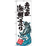 のぼり旗 産直海鮮まつり (SNB-2339)