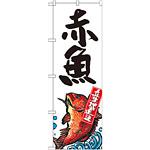 のぼり旗 赤魚 産地直送 白 (SNB-2343)