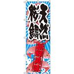 のぼり旗 天然桜鯛 新鮮美味 (SNB-2359)