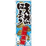 のぼり旗 天然はまぐり 新鮮美味 (SNB-2364)