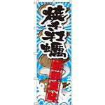 のぼり旗 焼き牡蠣 新鮮美味 (SNB-2365)