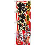 のぼり旗 桜えび (SNB-2370)