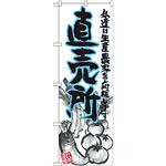 のぼり旗 直売所 青 イラスト (SNB-2379)