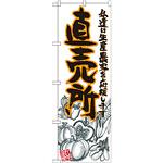 のぼり旗 直売所 橙 イラスト (SNB-2381)