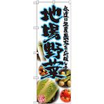 のぼり旗 地場野菜 青 写真 (SNB-2382)