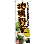 のぼり旗 地場野菜 橙 写真 (SNB-2384)