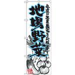 のぼり旗 地場野菜 青 イラスト (SNB-2385)