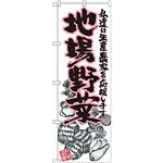 のぼり旗 地場野菜 ピンク イラスト (SNB-2386)
