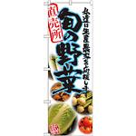 のぼり旗 旬の野菜 青 写真 (SNB-2388)