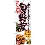 のぼり旗 旬の野菜 ピンク 写真 (SNB-2389)