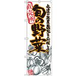 のぼり旗 旬の野菜 橙 イラスト (SNB-2393)
