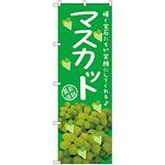 のぼり旗 マスカット 写真 (SNB-2399)