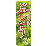 のぼり旗 ぶどう 甘さと酸味の 黄緑 (SNB-2404)