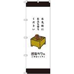 のぼり旗 囲碁カフェ お気軽にお立ち寄りください (SNB-2551)
