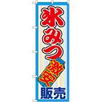 のぼり旗 氷みつ激安販売 (SNB-2562)