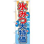 のぼり旗 氷みつ大特価 (SNB-2563)