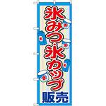のぼり旗 氷みつ・氷カップ販売 (SNB-2565)