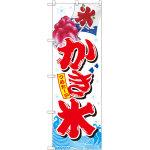 のぼり旗 かき氷 白 (32567)