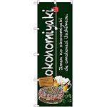 のぼり旗 okonomiyaki (お好み焼) モスグリーン (SNB-2581)