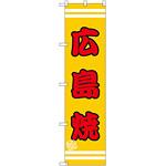 スマートのぼり旗 広島焼 (SNB-2603)