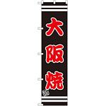 スマートのぼり旗 大阪焼 (SNB-2604)