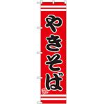 スマートのぼり旗 やきそば こだわり 赤地/黒文字/白帯 (SNB-2605)