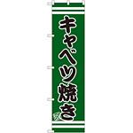 スマートのぼり旗 キャベツ焼き (SNB-2608)