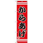 スマートのぼり旗 からあげ 赤地/黒文字/白帯 (SNB-2613)