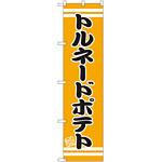 スマートのぼり旗 トルネードポテト (SNB-2616)