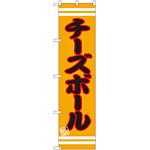 スマートのぼり旗 チーズボール (SNB-2619)