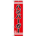 スマートのぼり旗 ハンバーガー (SNB-2620)