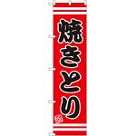 スマートのぼり旗 こだわり 焼きとり 赤地/黒文字/白帯 (SNB-2624)