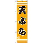 スマートのぼり旗 天ぷら こだわり (SNB-2635)