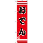 スマートのぼり旗 おでん 赤地/黒文字/上下白帯 (SNB-2640)