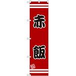 スマートのぼり旗 赤飯 赤地/黒文字 (SNB-2647)