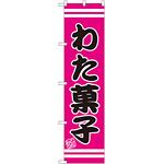 スマートのぼり旗 わた菓子 (SNB-2656)