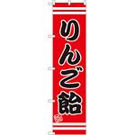スマートのぼり旗 こだわり りんご飴 赤地/黒文字/白帯 (SNB-2657)