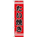 スマートのぼり旗 たい焼き (SNB-2664)