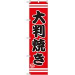 スマートのぼり旗 大判焼き (SNB-2665)