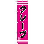 スマートのぼり旗 クレープ ピンク地/黒文字/白帯 (SNB-2670)