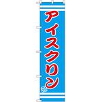 スマートのぼり旗 アイスクリン (SNB-2673)