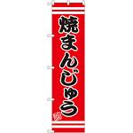 スマートのぼり旗 こだわり 焼まんじゅう 赤地/黒文字/白帯 (SNB-2677)