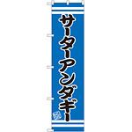 スマートのぼり旗 サーターアンダギー (SNB-2681)