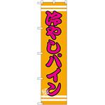 スマートのぼり旗 冷やしパイン (SNB-2682)