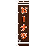スマートのぼり旗 ドーナツ 茶色地/オレンジ文字 (SNB-2683)